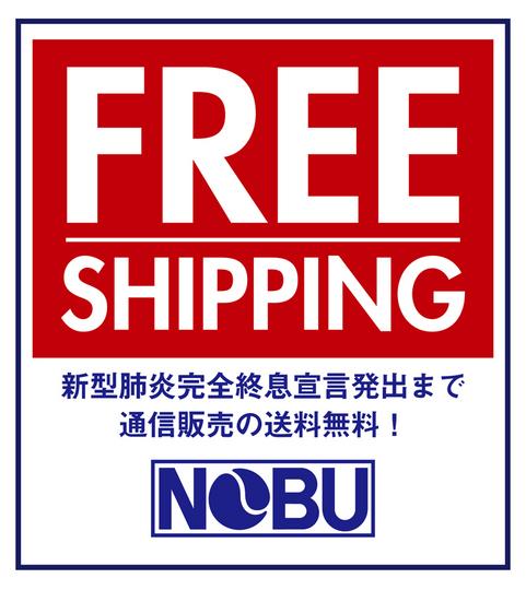 FREE_SHIP.jpg
